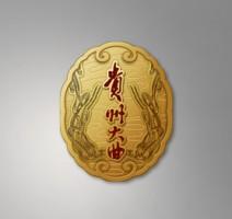 贵州大曲酒设计来源